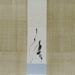 modern zen art/ インテリア書「清」