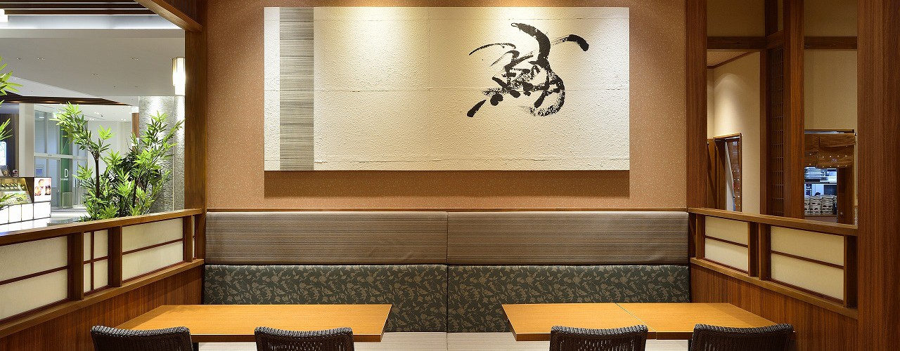 modern zen art/ 書の空間デザイン「鮪」