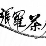 筆文字ロゴ「一張羅茶房」