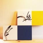 modern zen art/ インテリア書「自遊」