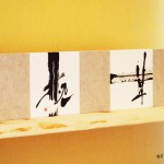 modern zen art/ インテリア書「草枕」