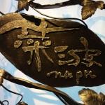 旅館バー看板「菜波」(筆文字ロゴ)