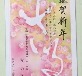 nenga2015_01