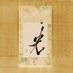 modern zen art/ インテリア書「光」