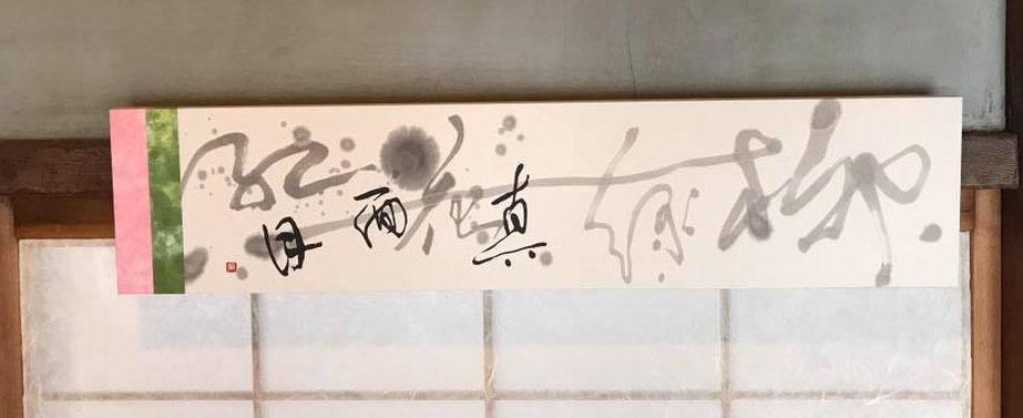 書塾花紅(寧月書道教室)