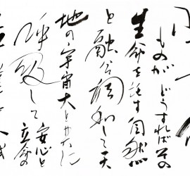 寧月書「宮本武蔵」より
