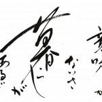 「恋」寧月書
