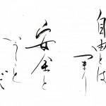 寧月書 江國香織「抱擁、あるいはライスには塩を」より