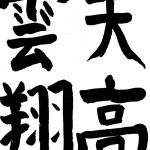 小学3年 K.H「天高雲翔」