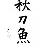 さおり 創作「秋刀魚」