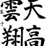 葉子 創作 百字文「天高雲翔」