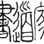 小学4年 H.Y「書道家(篆書)」