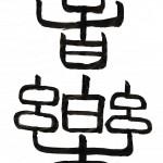 小学4年 M.O「音楽(篆書)」