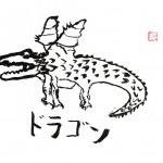 小学4年 R.M「ドラゴン」