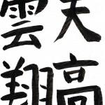 小学4年 Y.I 百字文「天高雲翔」