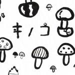 小学6年 N.S「キノコ」