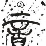 小学6年 R.S「鈴の音(篆書)」