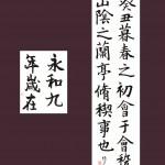 小学4年 S.I / 母 綾子 臨書 王羲之 「蘭亭叙」