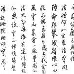 千智 臨書 空海「風信帖」