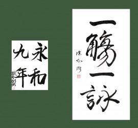 小学3年 R.S / 父 健介 臨書 王羲之 「蘭亭叙」