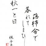 桃子 創作 「落柿舎で 暮れてしまひし 秋一と日」