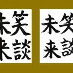 小学3年 M.Y / 母 佳香 百字文「笑談未来」
