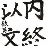 鉄男 臨書 欧陽詢「九成宮醴泉銘」
