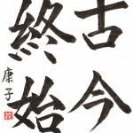 康子 百字文「古今終始」