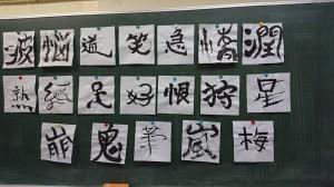 国語の先生が行っていた筆で漢字の意味を表現する授業
