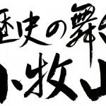 筆文字題字(タイトル)「歴史の舞台小牧山」