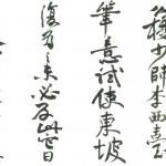 万利子 臨書(半切) 黄庭堅 黄州寒食詩巻跋文