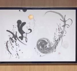 仏教アート「おかげさま」