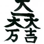小学2年 K.Y 「石田三成旗印」