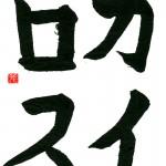 小学2年 S.S 「カイロス(ポケットモンスターより)」