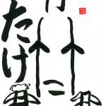 小学3年 H.Y 「竹」