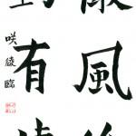 小学6年 S.I  臨書(半切) 九成宮醴泉銘