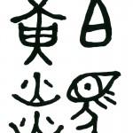 中学2年 R.S 臨書 金文(青銅器に書かれた文字)