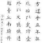 万利子 臨書 欧陽詢 九成宮醴泉銘